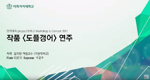 Ewha & Project21AND Workshop Concert 2017 - 작품 '도플갱어' 연주 대표이미지