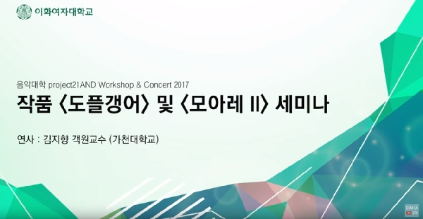 Ewha & Project21AND Workshop Concert 2017 - 김지향 교수 대표이미지