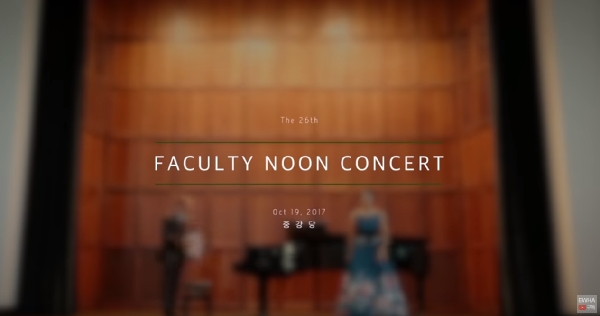 Faculty Noon Concert - Dicitencello Vuie (2017. 10.19) 대표이미지