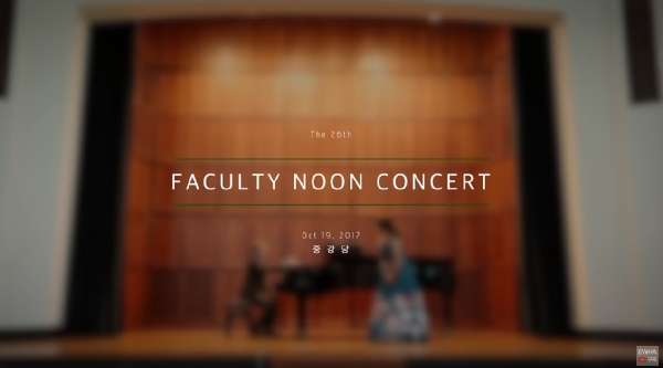 Faculty Noon Concert - Italian Street Song (2017. 10.19) 대표이미지